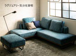 布張りのソファについて
